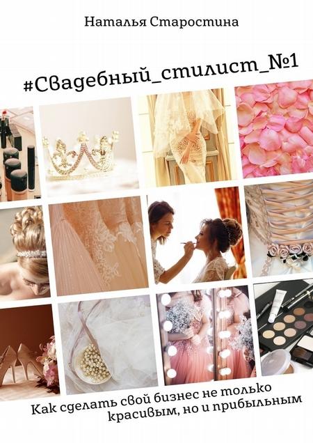 #Свадебный_стилист_№1. Как сделать свой бизнес не только красивым, но и прибыльным