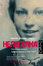 Мария Ялович-Симон. Нелегалка