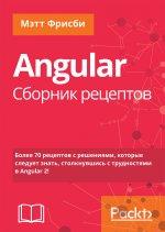 Angular. Сборник рецептов. Второе издание