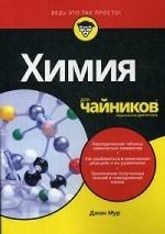 """Химия для """" чайников"""""""