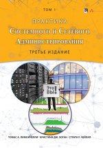 Практика системного и сетевого администрирования. Том первый. Третье издание