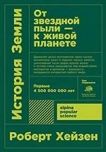История Земли: От звездной пыли к живой планете: Первые 4 500 000 000 лет. 4-е изд
