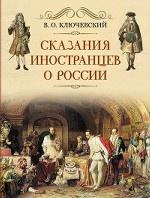 Сказания иностранцев о России