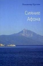 Владимир Крупин. Сияние Афона
