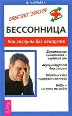 Бессонница. Как заснуть без лекарств. Юрьева И.А