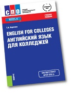 English for Colleges.Англ.яз.для коллед(СПО).15изд