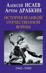 История Великой Отечественной войны 1941-1945 гг. водном томе