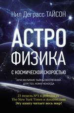 Астрофизика с космической скоростью, или Великие тайны Вселенной для тех, кому некогда