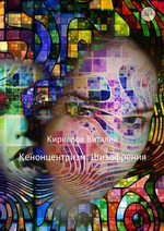Кенонцентризм: Шизофрения