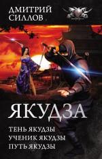 Якудза (сборник)