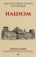 Нацизм.Предисловие Дмитрий GOBLIN Пучков (покет)