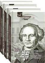 Жизнь и приключения Андрея Болотова, описанные самим им для своих потомков. В 3-х томах