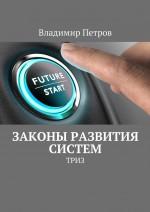 Законы развития систем. ТРИЗ. Изд. 2-е, испр. идополненное