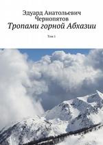 Тропами горной Абхазии. Том1