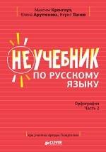 Неучебник по русскому языку. Орфография. Часть 2