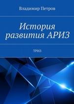 История развитияАРИЗ. ТРИЗ