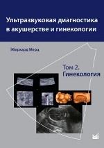 Ультразвуковая диагностика в акушерстве и гинекологии. Том 2. Гинекология