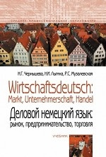 Wirtschaftsdeutsch: Markt, Unternehmerschaft, Handel. Деловой немецкий язык. Рынок, предпринимательство, торговля