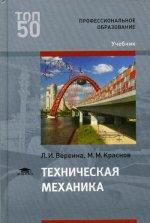 Техническая механика (2-е изд., стер.) учебник
