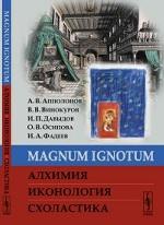 Magnum Ignotum. Алхимия. Иконология. Схоластика