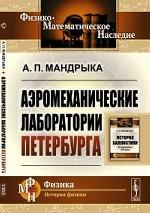 Аэромеханические лаборатории Петербурга