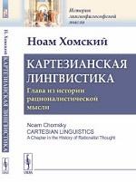 Картезианская лингвистика. Глава из истории рационалистической мысли