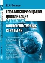 Глобализирующаяся цивилизация в контексте социокультурных стратегий