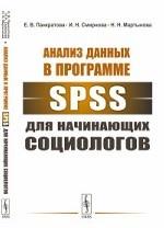 Анализ данных в программе SPSS для начинающих социологов
