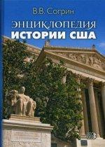 Владимир Согрин: Энциклопедия истории США