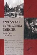 Кавказские путешествия Пушкина. Романтизм и реальность