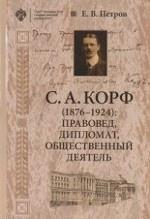 С. А. Корф (1876-1924): правовед, дипломат, общественный деятель