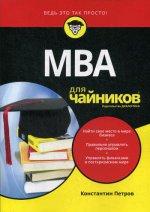 MBA для чайников