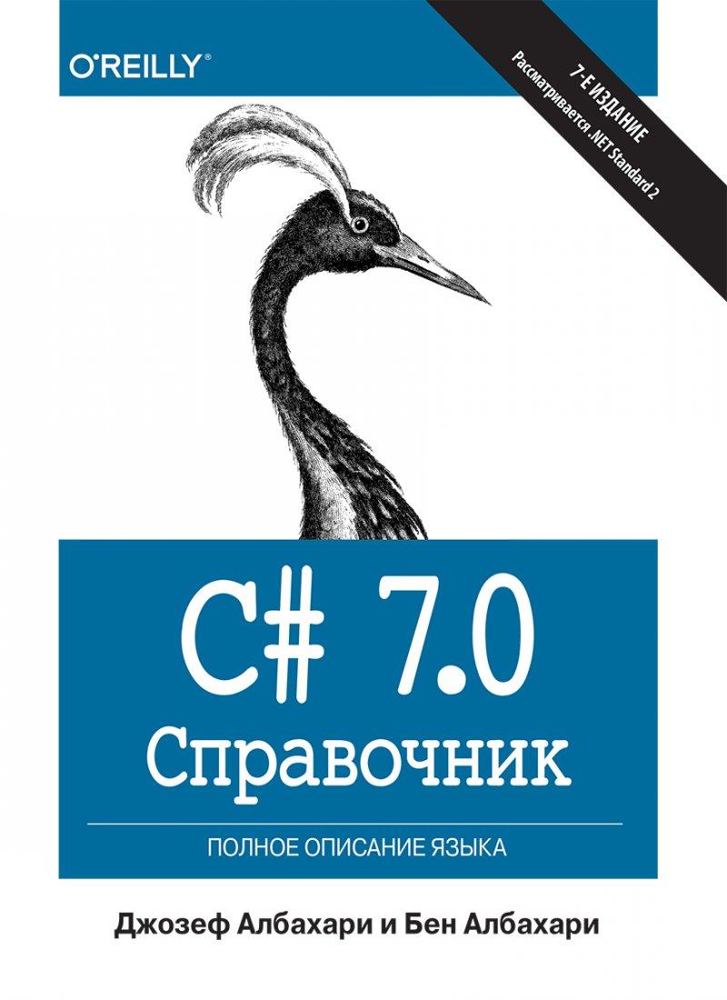 C# 7.0. Справочник. Полное описание языка