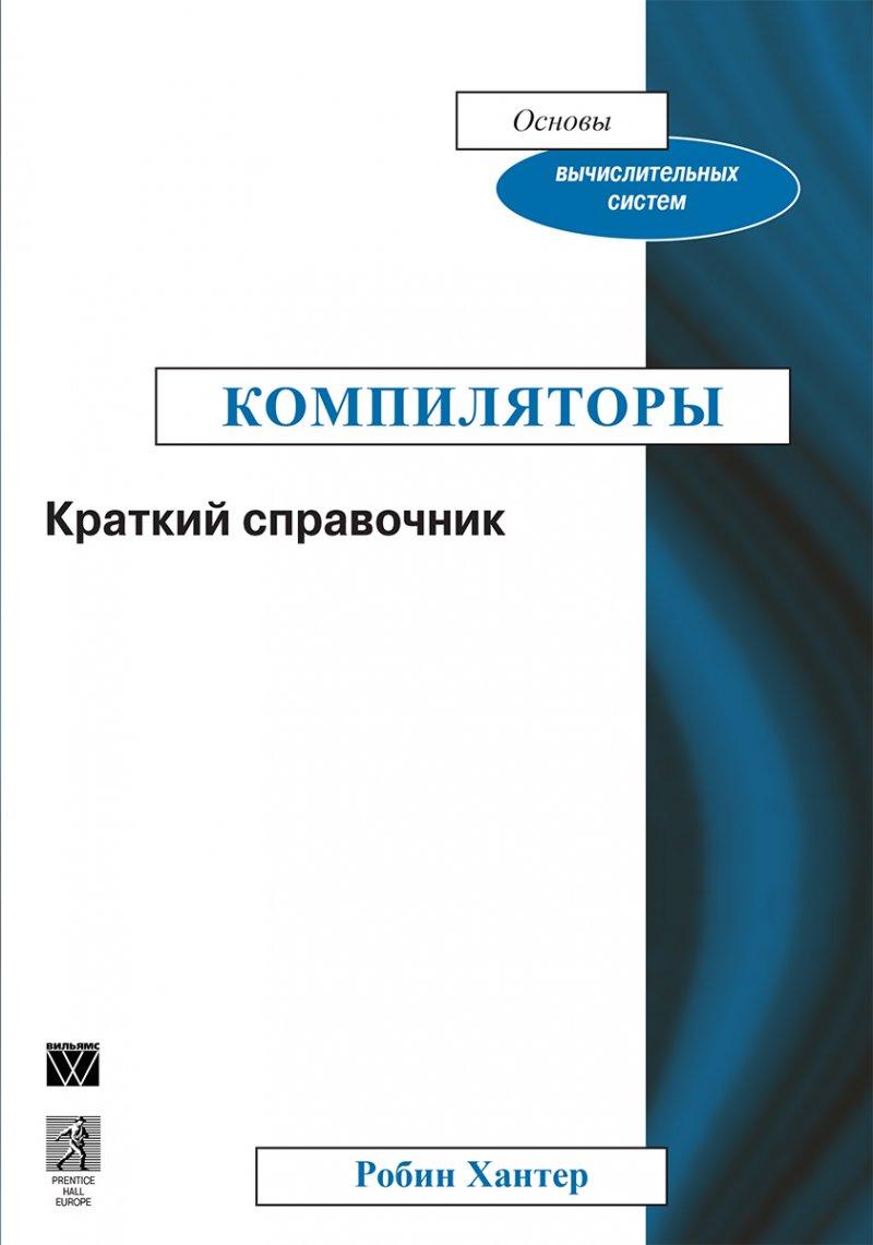 Компиляторы. Краткий справочник