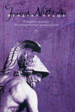 Собрание сочинений: В 5 т. Т. 1: Рождение трагедии, или Эллинство и пессимизм. Несвоевременные размышления