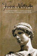 Собрание сочинений в 5т Т.5: Генеалогия морали
