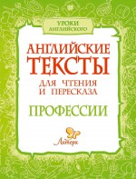 Английские тексты для чтения и пересказа. Профессии