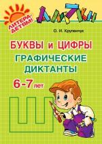 Буквы и цифры. Графические диктанты. 6-7 лет