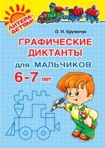 Графические диктанты для мальчиков 6-7 лет