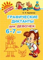 Графические диктанты для девочек 6-7 лет