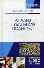 Анализ публичной политики. Монография, 2-е изд., перераб. и доп