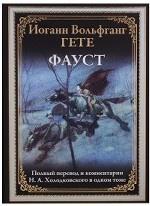 Фауст. Полный перевод и комментарии Н. А. Холодковского в одной книге