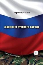 Манифест русского народа. Русское воинство