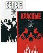 "Комплект из 2-х книг ""Красно-белые"""