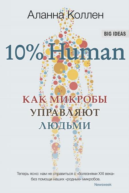 10% Human. Как микробы управляют людьми