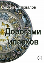 Дорогами илархов
