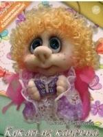 Куклы из капрона