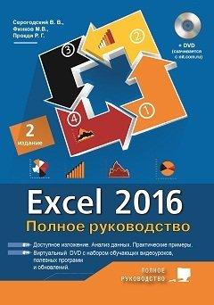 Excel 2016. Полное руководство + виртуальный DVD