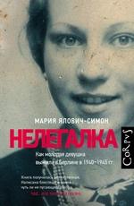 Нелегалка. Как молодая девушка выжила в Берлине в 1940–1945гг