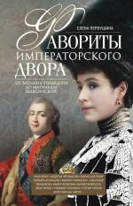 Фавориты императорского двора. От Василия Голицына до Матильды Кшесинской